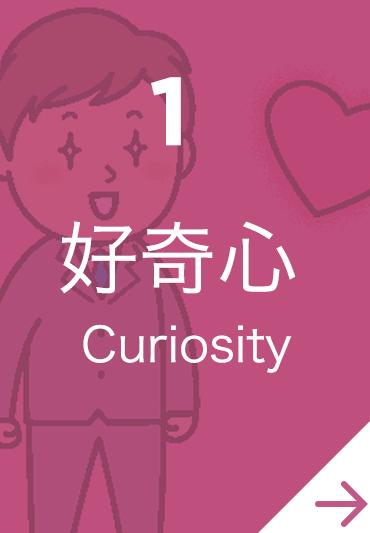 1 好奇心