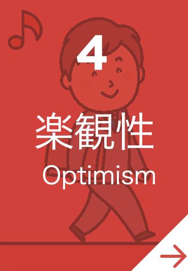 4 柔軟性