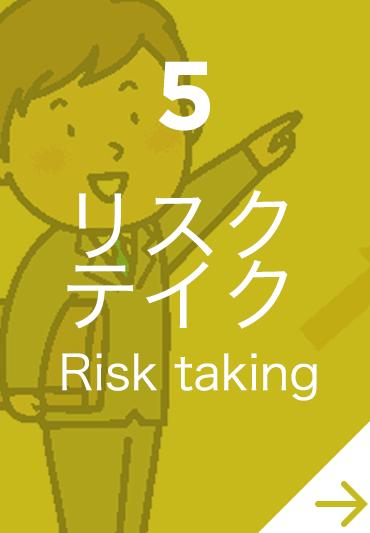 5 リスクテイク